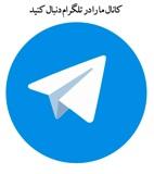 کانال تلگرام موریسل